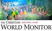 만민중앙교회 창립 34주년 기념예배 및 축하행사 성료