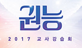 아동·학생주일학교 교사 강습회