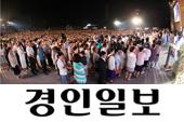만민중앙교회, 37개국 1만5천여명 수련회