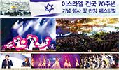 이스라엘 건국 70주년 기념 행사 및 찬양 페스티벌