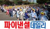 수준 높은 기독 문화 만민 페스티발 행사 개최 - 서
