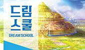 학생들의 꿈을 북돋아 주는 '드림스쿨' 개강