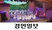 만민중앙교회, 창립 36주년 기념예배·축하공연