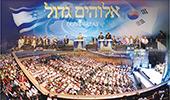 '이스라엘 선교 12주년 맞이 특집기사' 연재