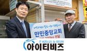 만민중앙성결교회, 소외계층 식품지원단체인 '푸드마켓'