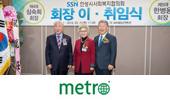 안성시 사회복지협의회 5대 회장 '만민복지타운' 한병