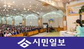 만민중앙성결교회, 당회장 직무대행 이수진 목사 대전