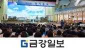 만민중앙성결교회, (사)예수교연합성결회 '제29회 정