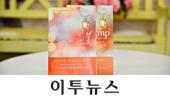 만민중앙성결교회 부설 우림북, 7월 추천 도서로 이재