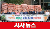 만민중앙교회 '양파' 소비촉진 캠페인 펼쳐