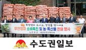 만민중앙교회 '양파' 소비촉진 캠페인 펼쳐 - 전남
