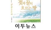 우림북, 9월 추천 도서로 만민중앙성결교회 이재록 목