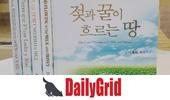 만민중앙성결교회 부설 우림북, 9월 추천 도서 이재록