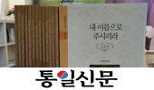 만민중앙성결교회 우림북 11월 추천 도서, 이재록 목
