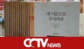 우림북 11월 추천도서, 만민중앙성결교회 이재록 목사