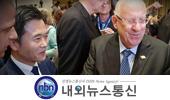 이스라엘 정부 주관 제3회 세계 기독미디어 서밋 개최