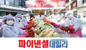 만민중앙교회 '사랑의 김장나눔' 행사 개최