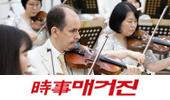 만민중앙성결교회 닛시 오케스트라 '런치 콘서트' 열어