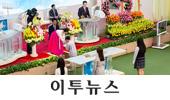 만민중앙성결교회, 2020년 1/4분기 장학금 전달식