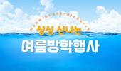아동주일학교 - 싱싱 신나는 여름방학 행사