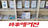만민중앙교회 이재록 목사 '천국(상)' 36개 언어로