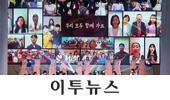 만민중앙교회 창립 38주년 기념 축하행사...세계 3