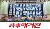 만민중앙교회 창립 38주년 기념예배 및 축하행사...