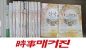 우림북 11월 추천 도서, 만민중앙교회 이재록 목사