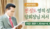 새해 맞아 영적 성장 프로젝트 진행 '전 성도 당회장