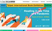 [단신] 우림북, 온라인 '2021 대만 타이베이 국