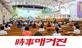 만민중앙교회 창립 39주년 기념예배 및 축하행사...