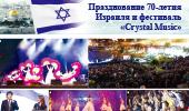 Празднование 70-летия Израи